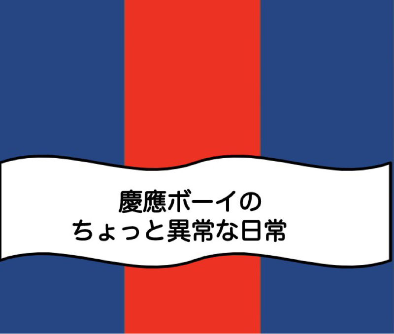 #7 武蔵高校のやばい先生ランキング ②