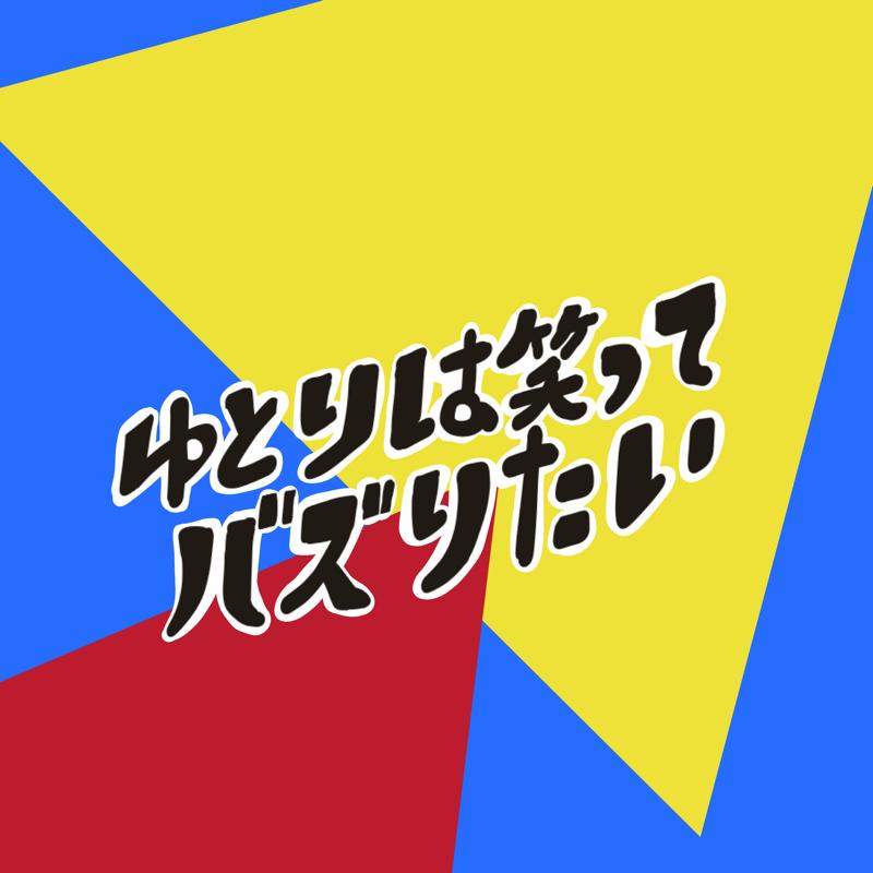 【集計結果】ゆとバズ人気企画トップ3発表〜〜〜!!!