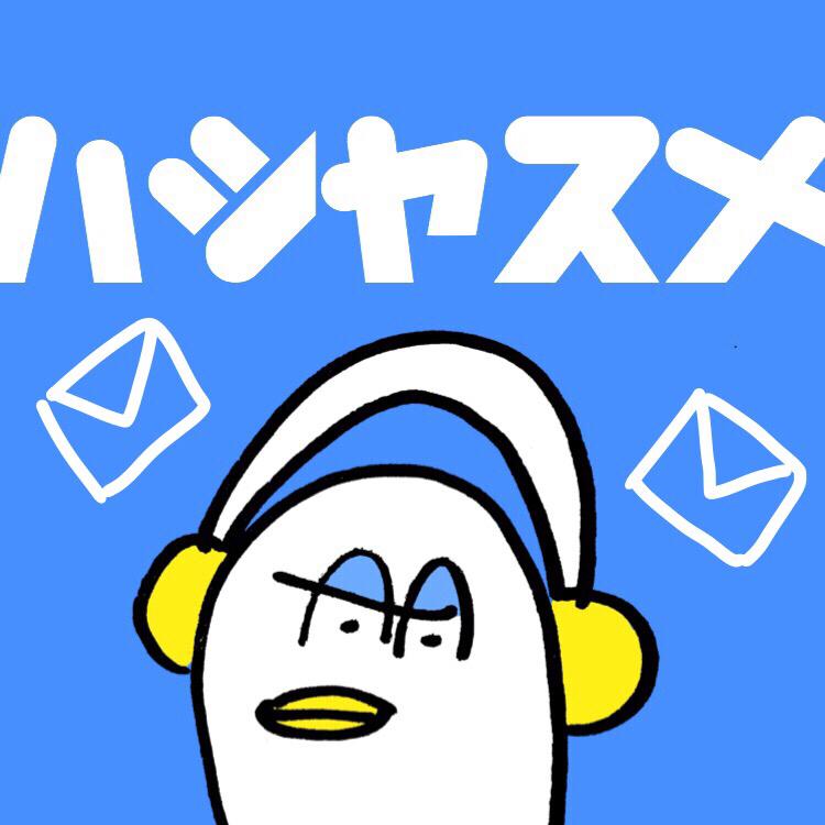 箸休めトーク「配信はうんこみたいなもんなんですよ」