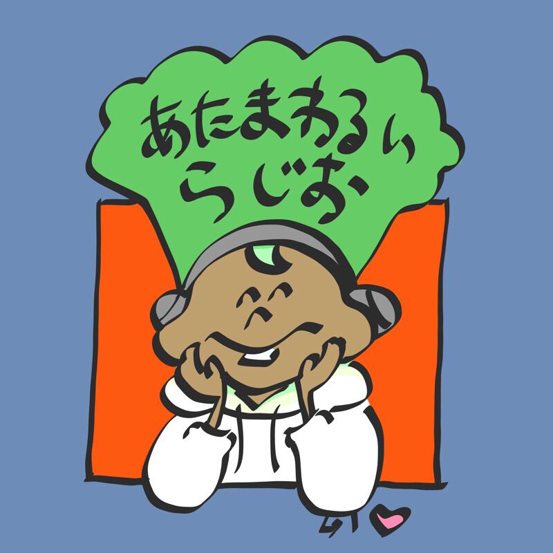 朝効くあたまわるいらじお〜雑学〜