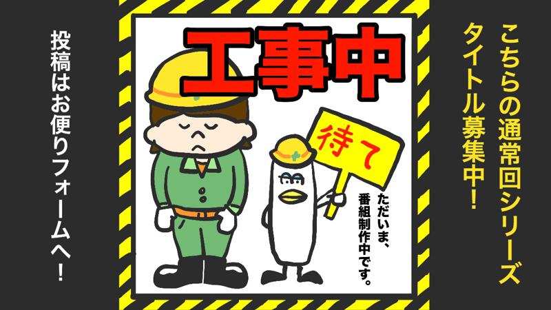 #1 エゴサする著名人ちょっとダサいけど好きだわ【ふつおた】(2/2)