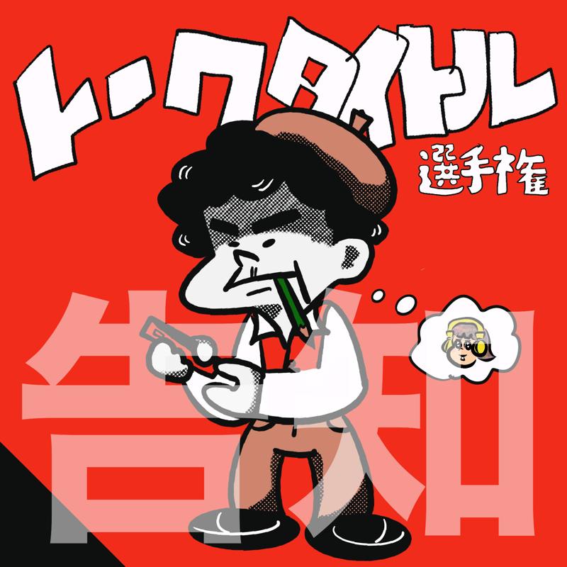 【募集】おもわずタップしてしまうトークタイトル選手権!!2/3まで!