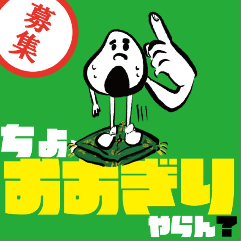 【募集】お〜〜い!!暇すぎだろ〜〜!!大喜利しようぜ〜〜〜!!