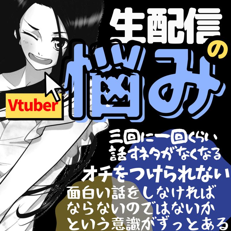 【Vtuber(志望)とコラボ】3日に1回話すことが無くなる新人ライバーの悩みを解決しよう!