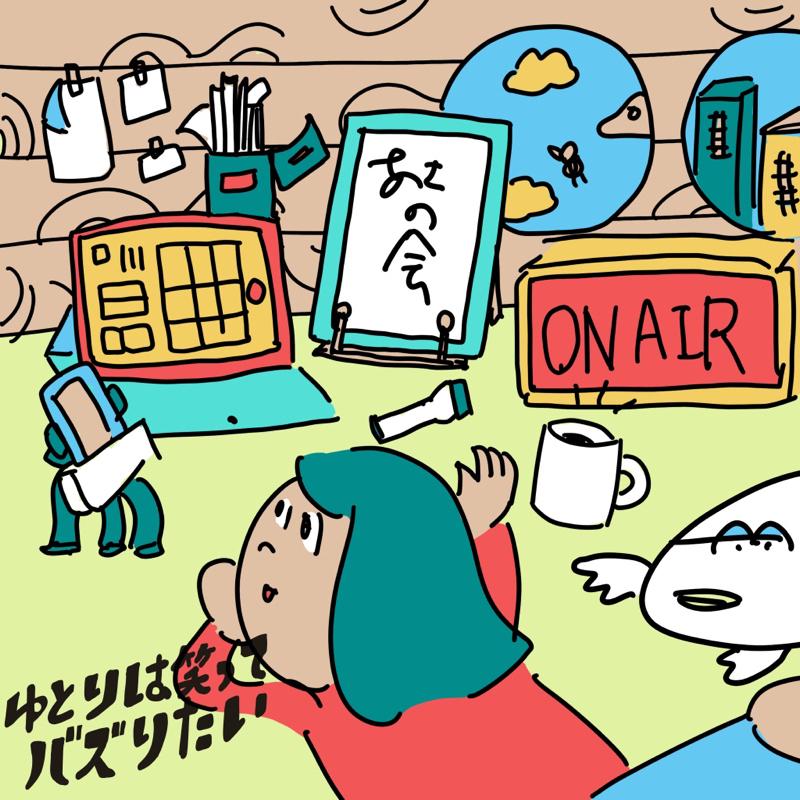 【新コーナー】大人になっても小学校の朝の会がやりたい!(お便り募集)