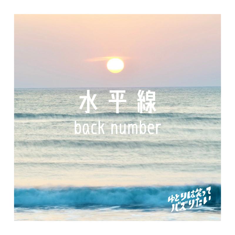 コロナ禍で生まれた『back numberの水平線』は世界一やさしい