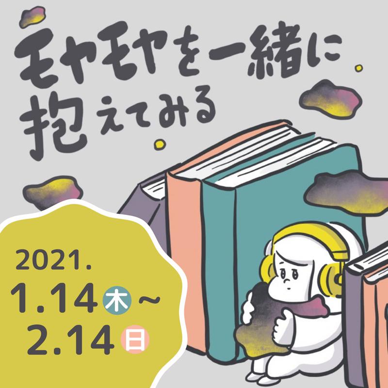 【開催決定】1/14-2/14 東京『平井の本棚』さん限定でゆとバズが聴けます!!