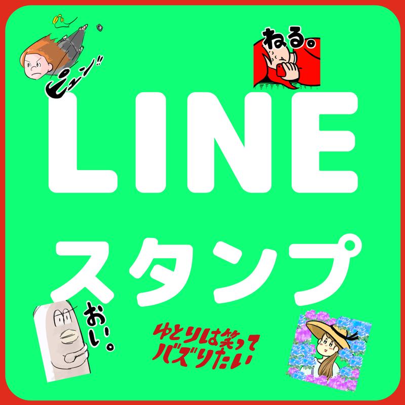 ゆとりは笑ってバズりたいスタンプ第1弾 販売開始〜〜!
