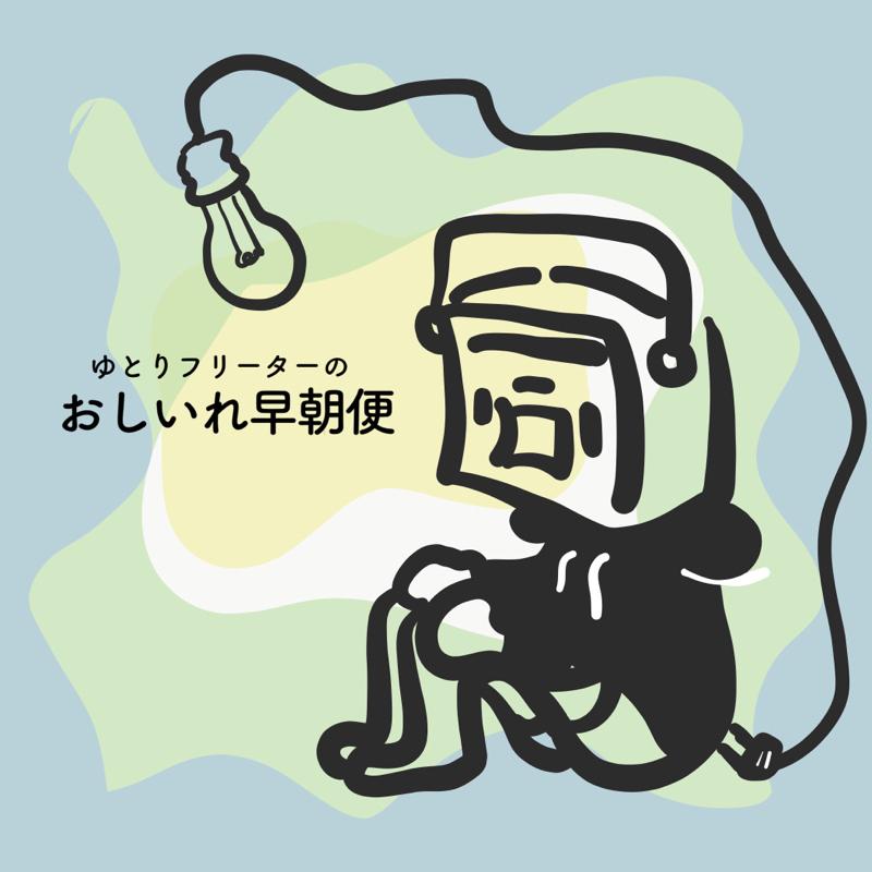 【後日談】ジャパンポッドキャストアワード審査員コメント・リスナーの反応