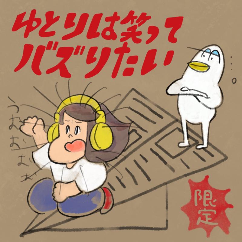 【勝手にグノシーCM②】のめり込み注意!編