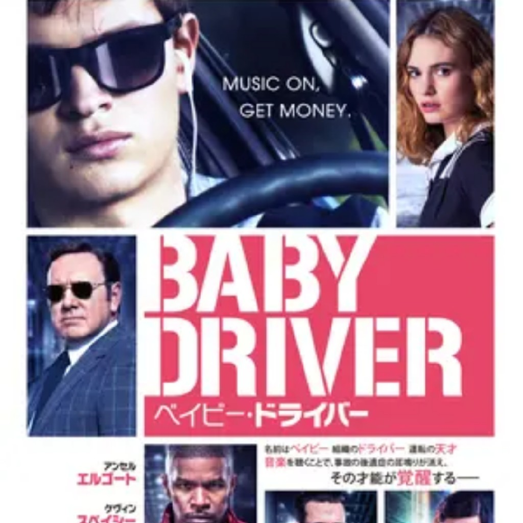 No.4 「ベイビー・ドライバー」