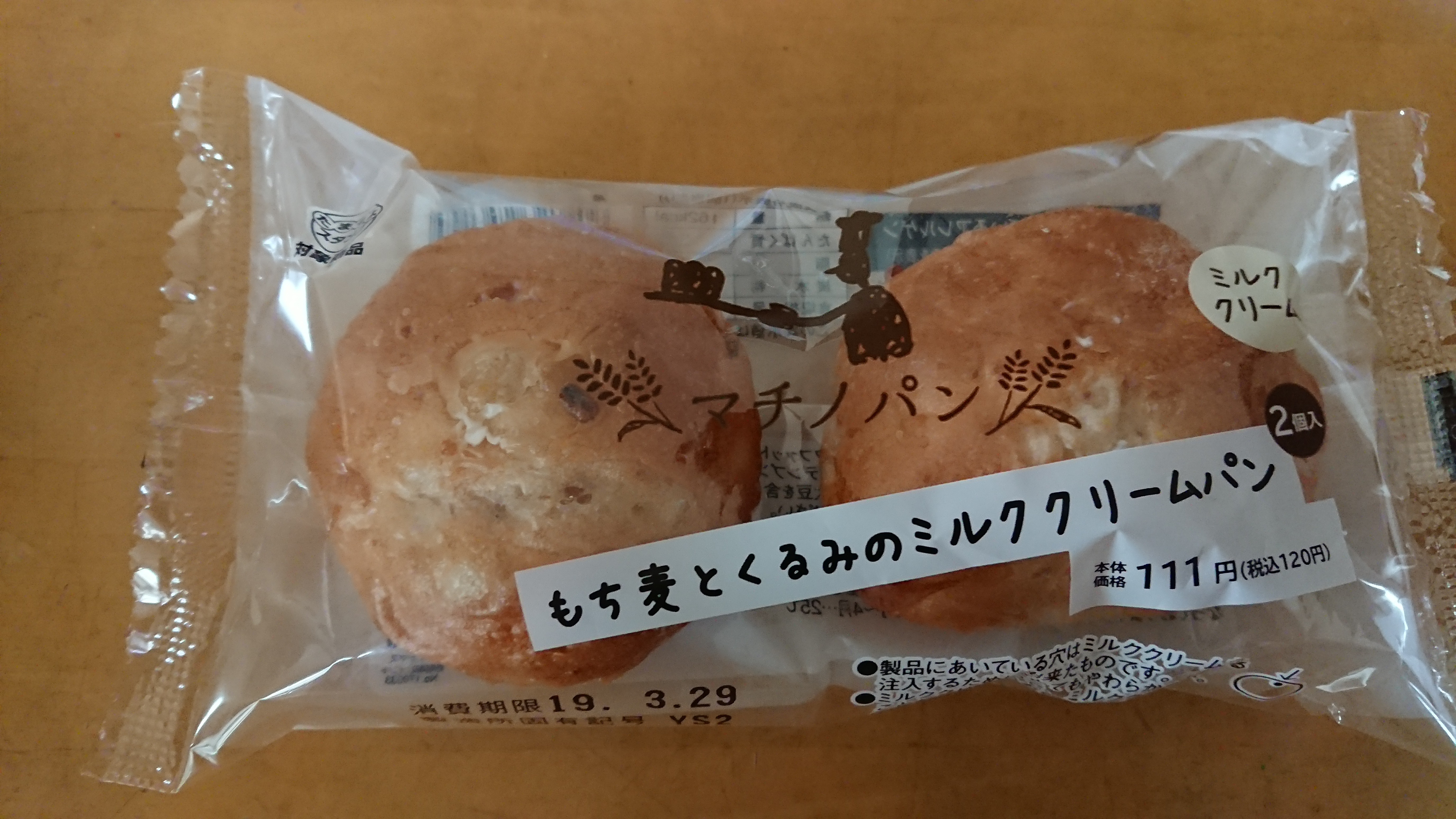 #118【耳から飯テロ②】もち麦とくるみのミルククリームパン
