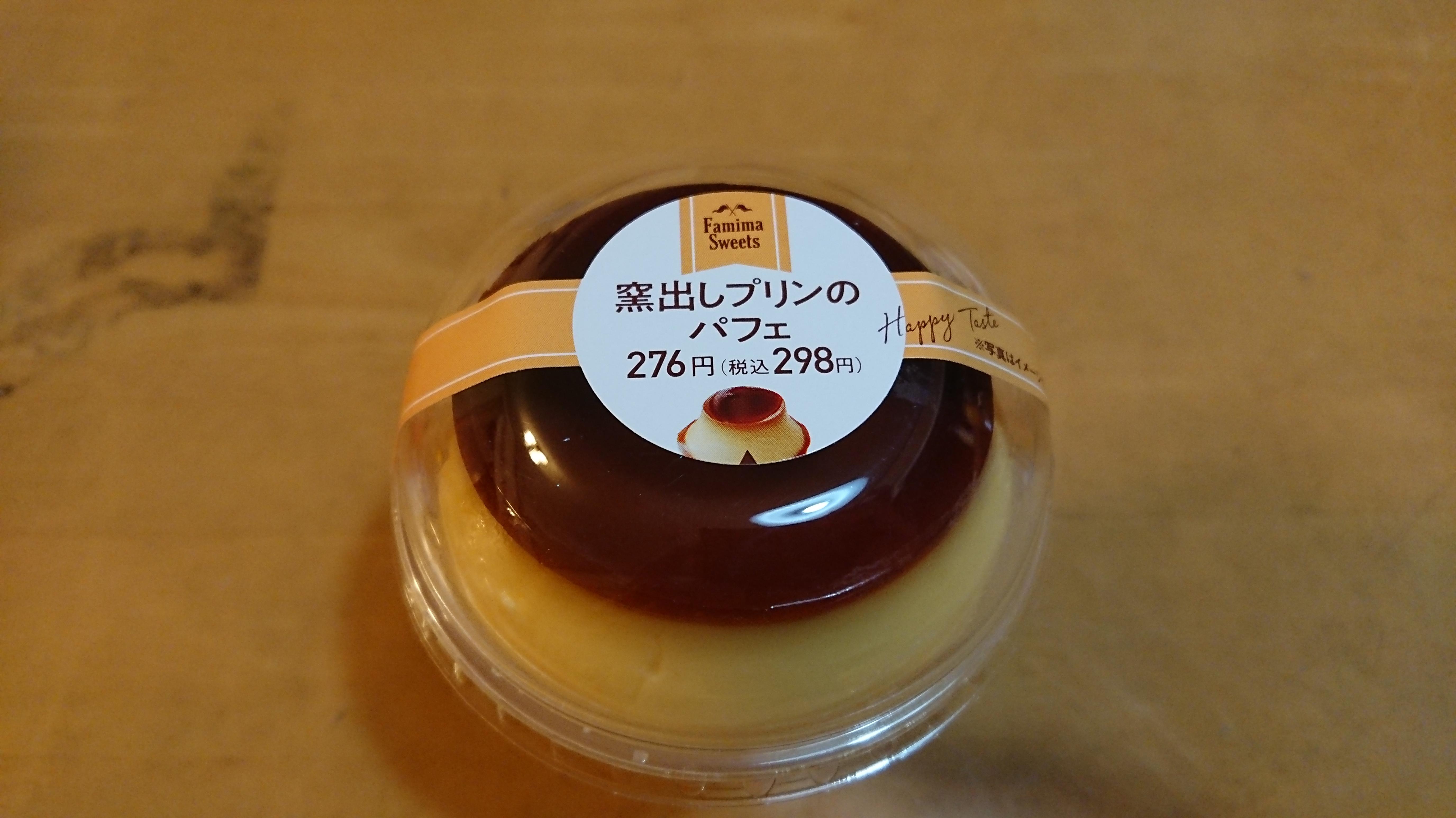 #144【耳から飯テロ⑥】窯出しプリンのパフェ