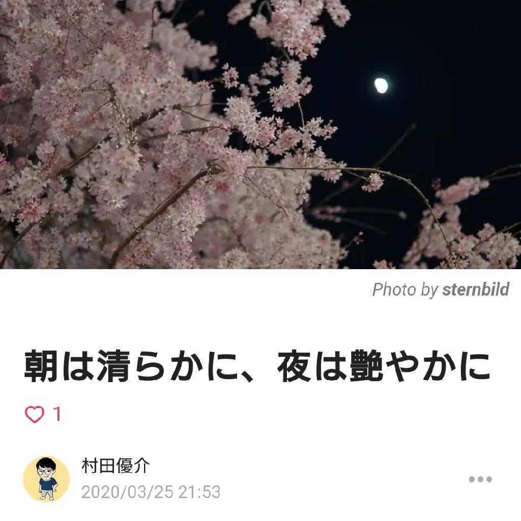 #127【朗読】朝は清らかに、夜は艶やかに