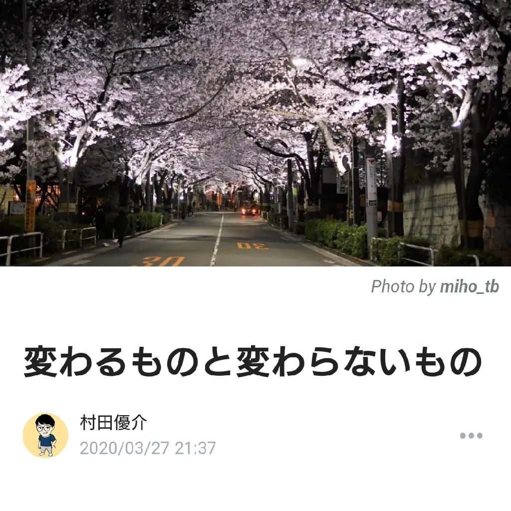 #129【朗読】変わるものと変わらないもの