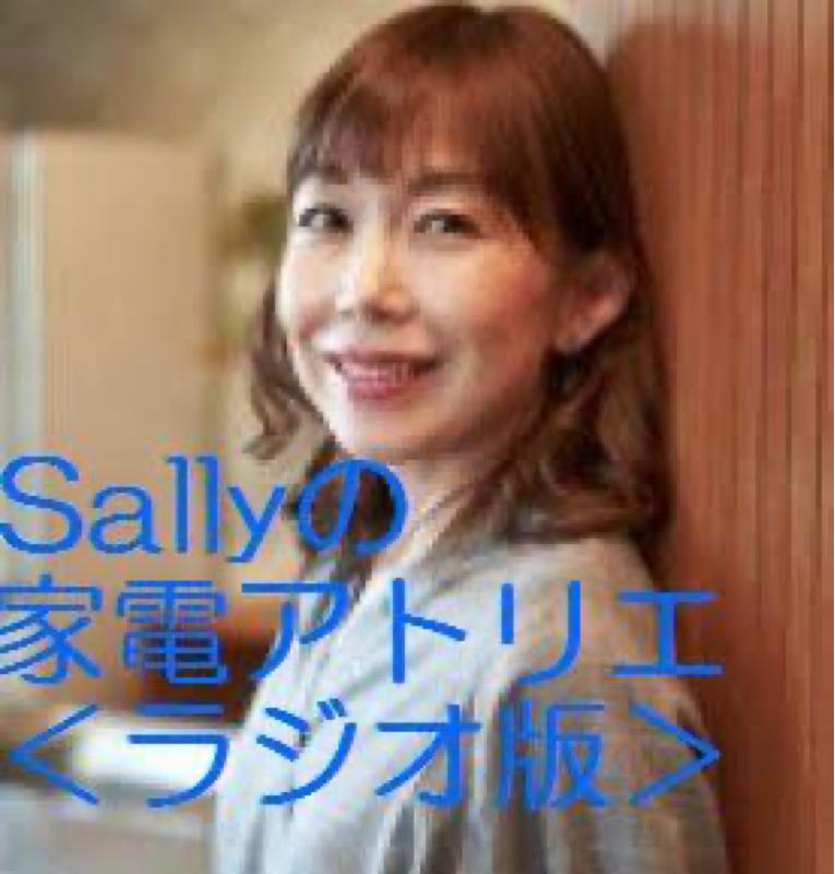 Sallyの家電アトリエ〈RADIO版〉
