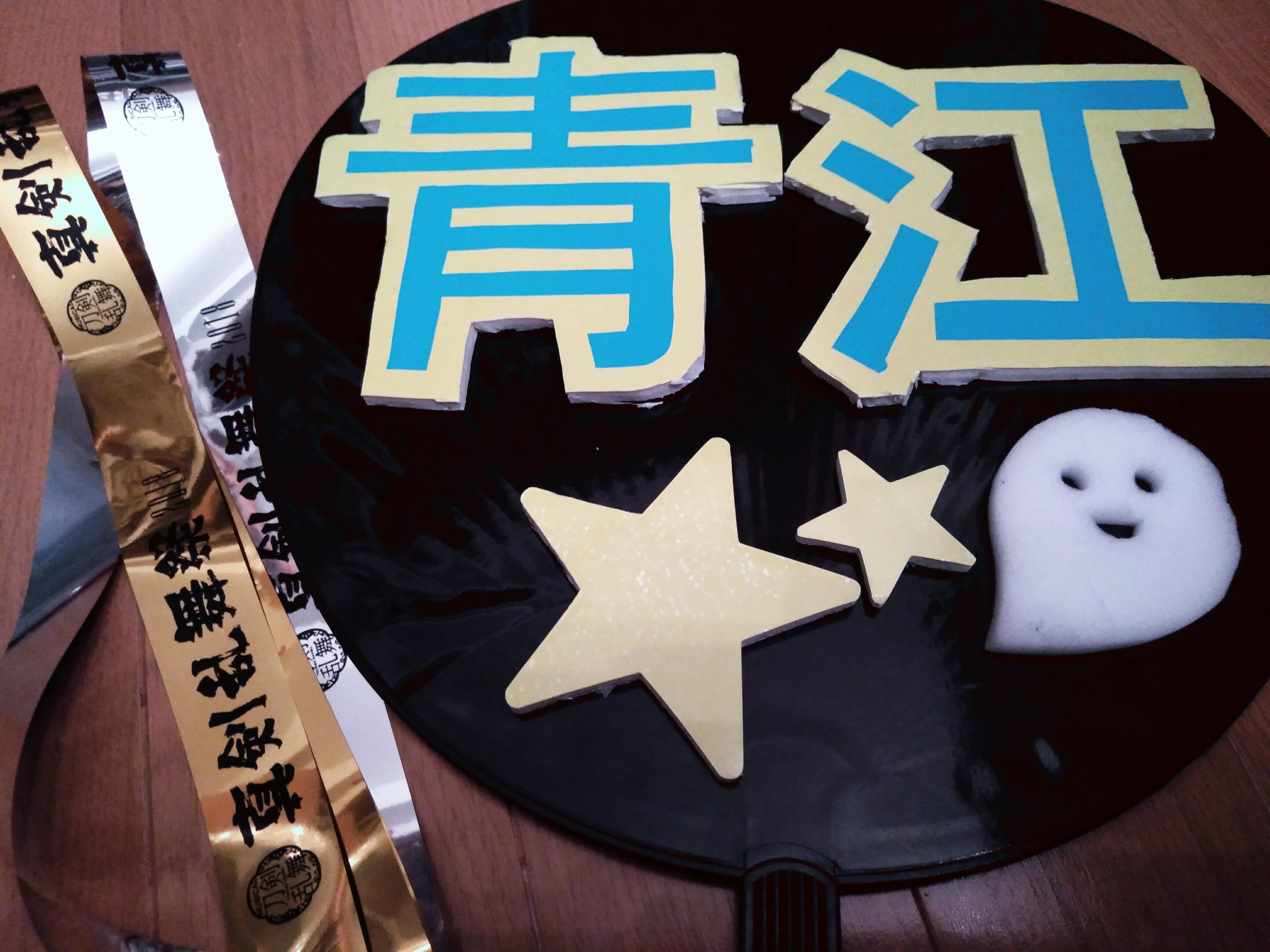 らぶフェス2018③ようやく本編