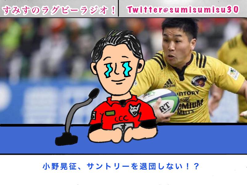 小野晃征はラグビーを、やめへんで、やめへんで!!