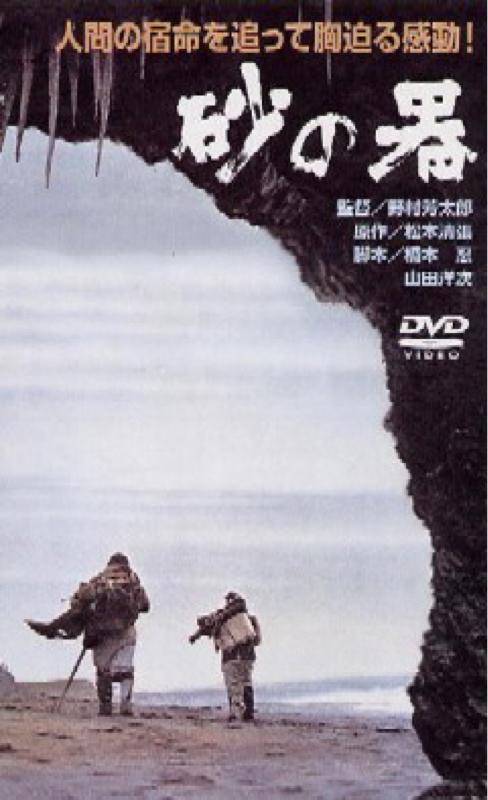映画「砂の器」について