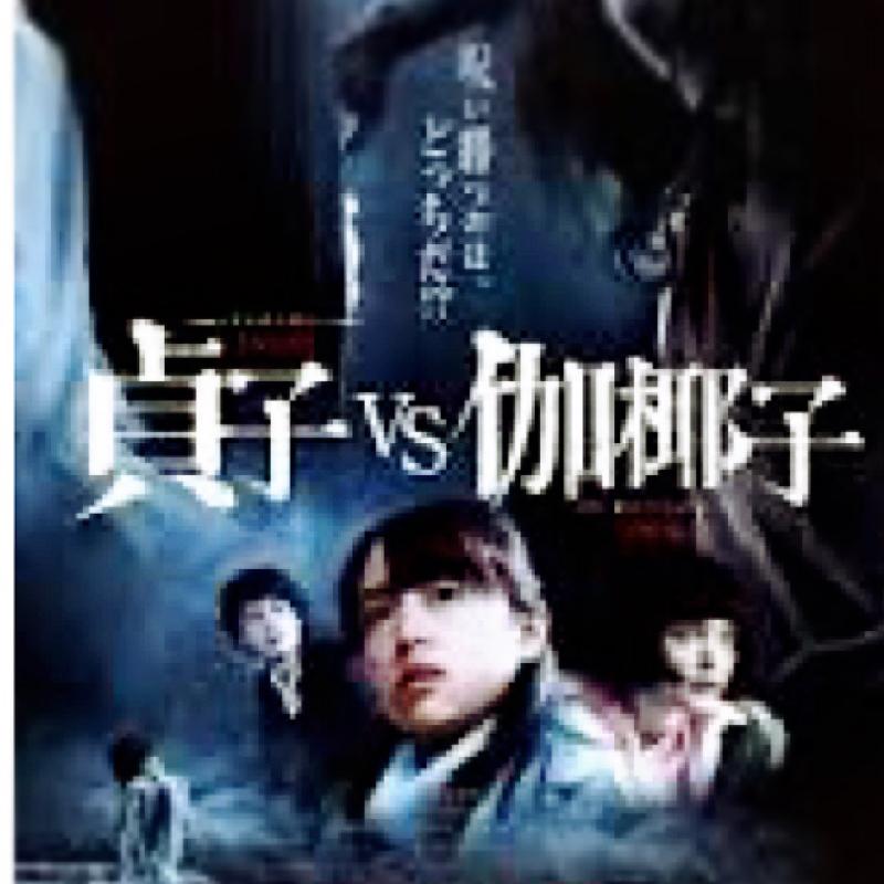 【200520】もうすぐ見放題終了「貞子vs.伽椰子」