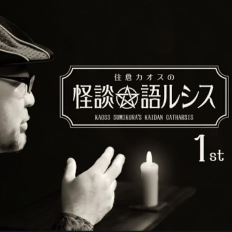 【200527】「住倉カオスの怪談★語ルシス」