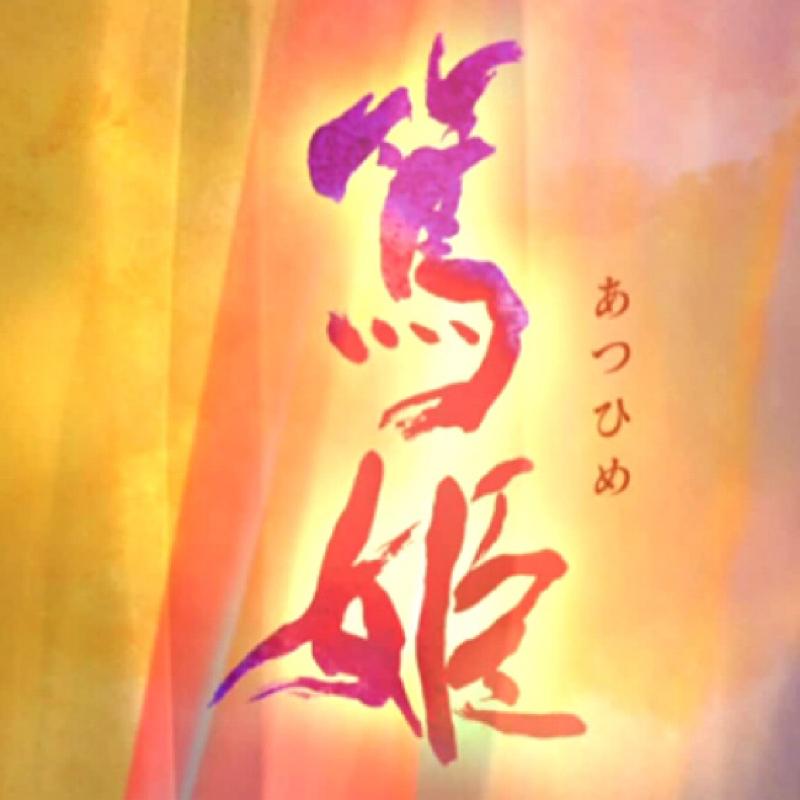【200531】大河ドラマ「豪姫」(NHKオンデマンド)