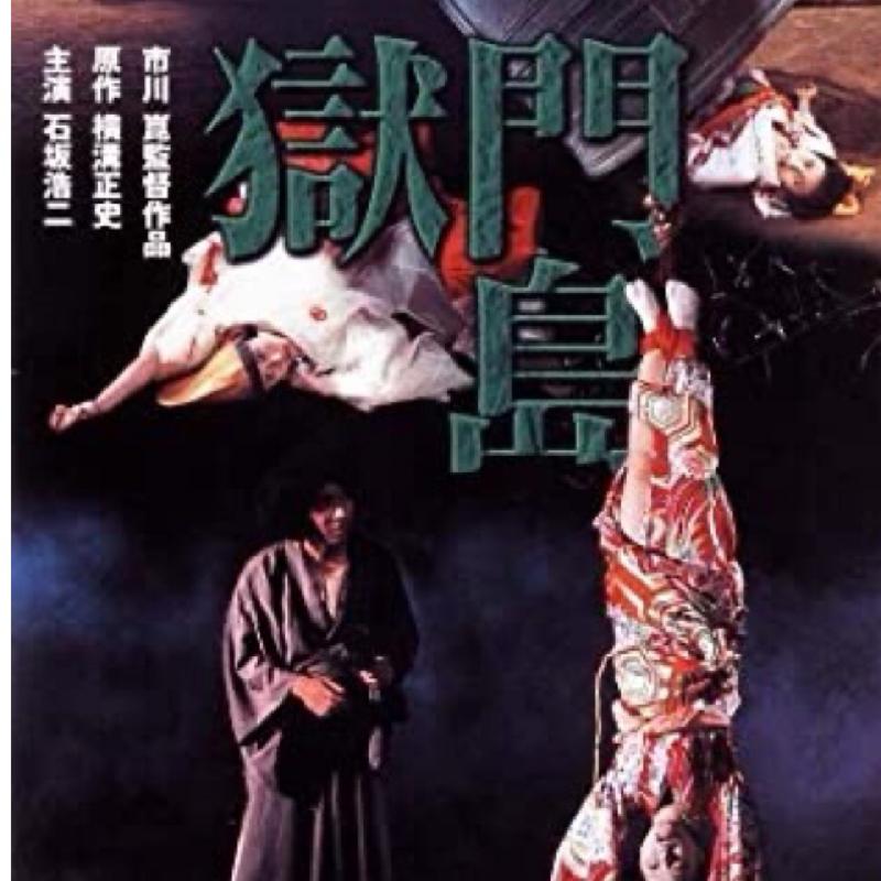 【200602】「獄門島」(1977年)ネタバレ注意