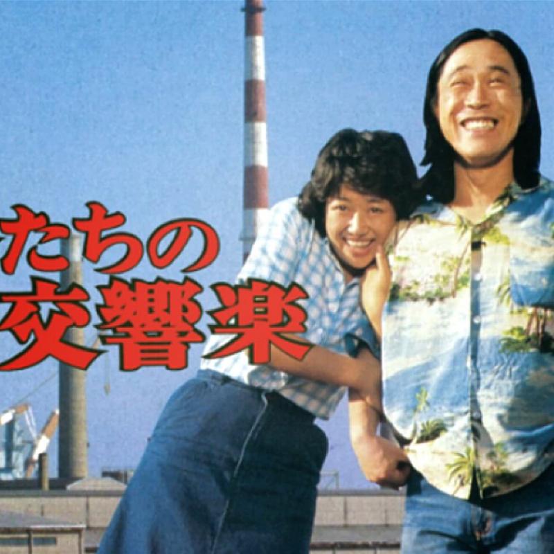 【200605】40年前の若き労働者たち「俺たちの交響楽」