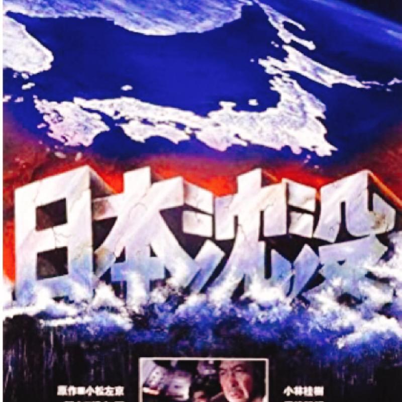 【200608】「日本沈没」大ヒット超大作でありながら傑作