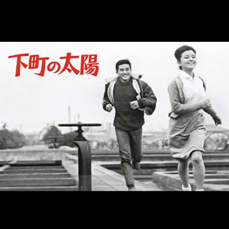 【200626】おうちでロイヤル劇場「下町の太陽」