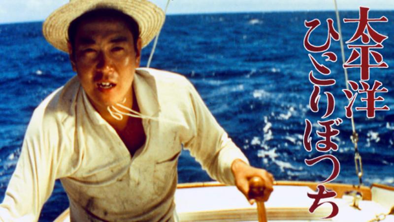 裕次郎を見直した「太平洋ひとりぼっち」
