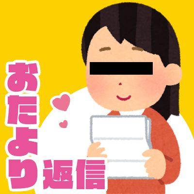 マシュマロ返信―中島健人はトップオブアイドル―