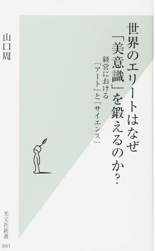 03: アートとサイエンスとクラフト、日本企業没落の原因