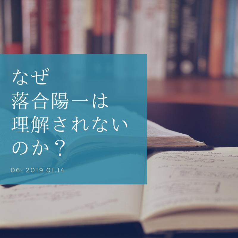 06: なぜ落合陽一は「理解されない」のか?