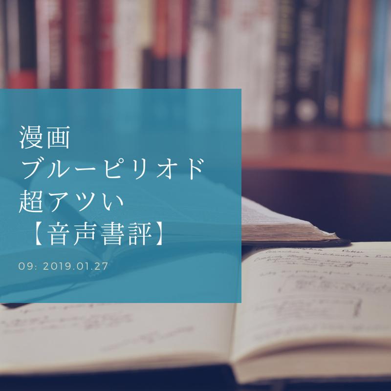 09: アート×スポ根?漫画【ブルーピリオド】超アツい。