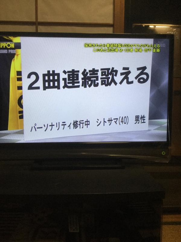 IPPONグランプリ松本人志さんに読まれました!