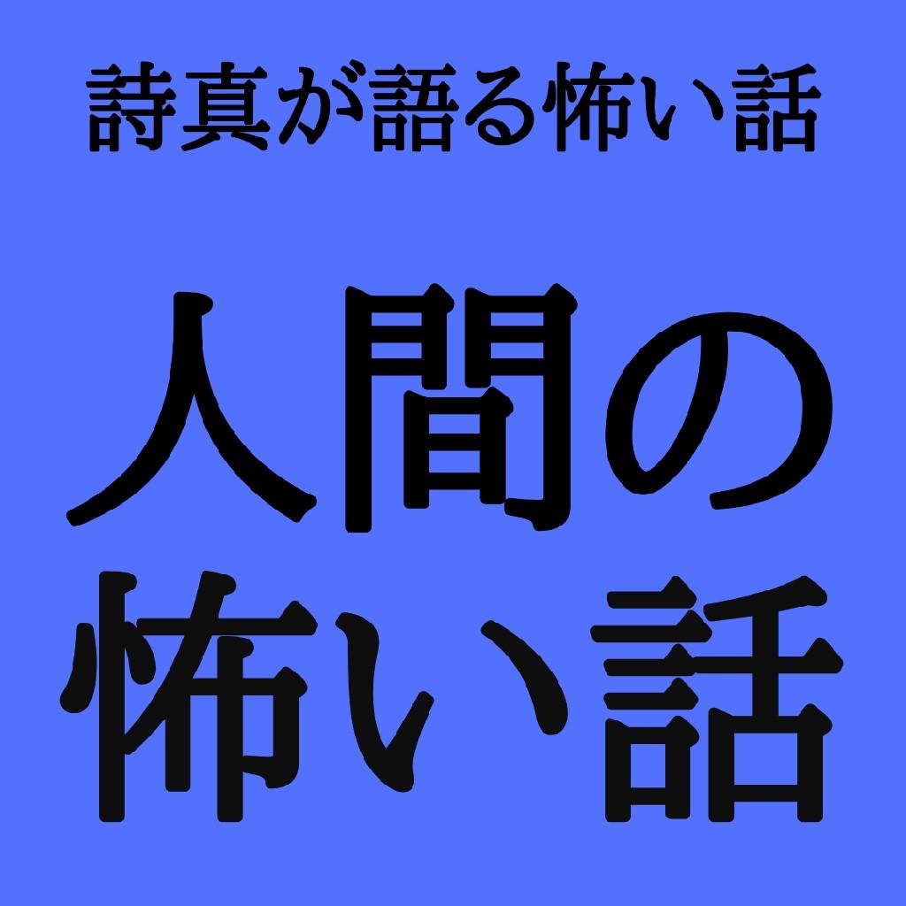 08【怖い話・実体験】犬じゃない