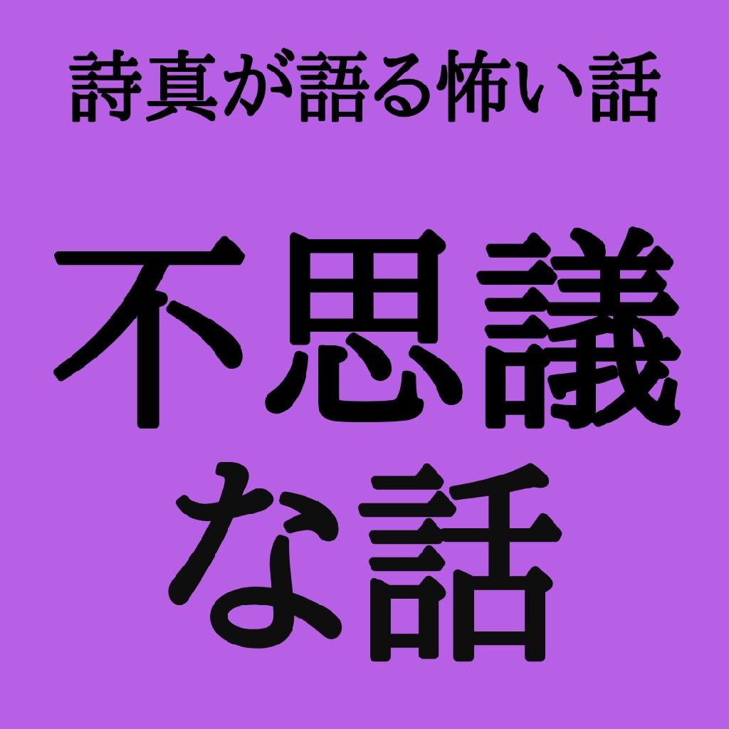 オタクの不思議な話【オタクが神社で祈ったら】#002