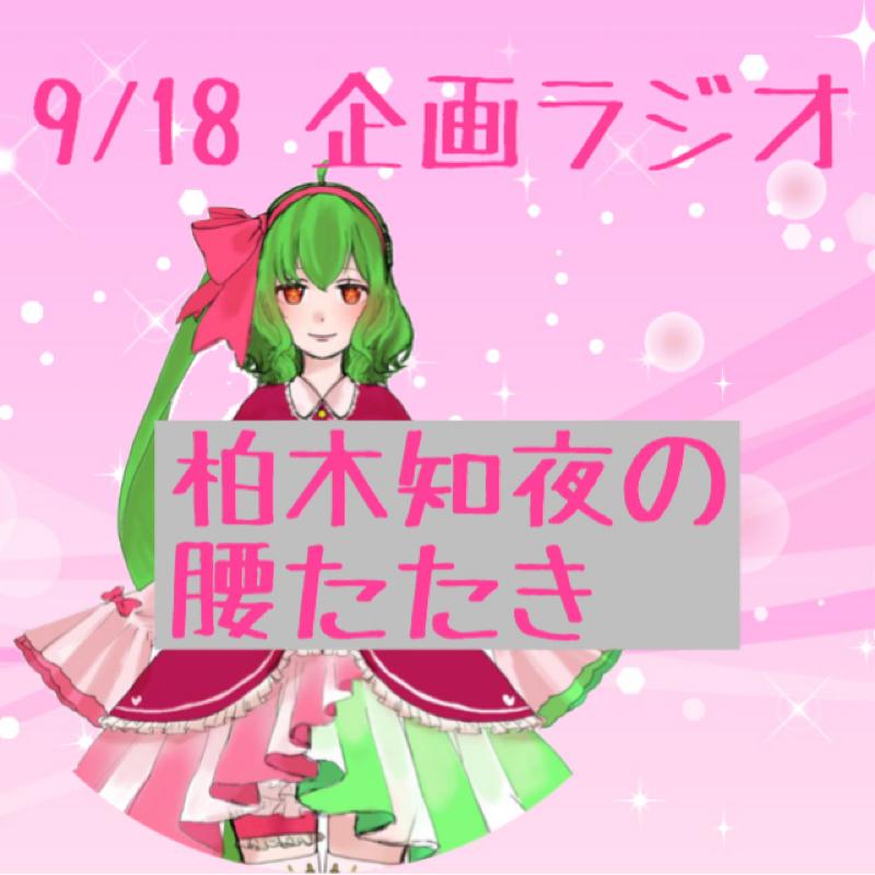 9/18企画 柏木知夜の腰叩き