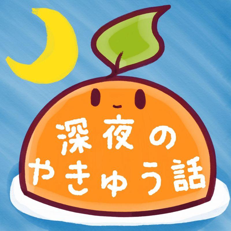 深夜の野球話〜今井投手〜