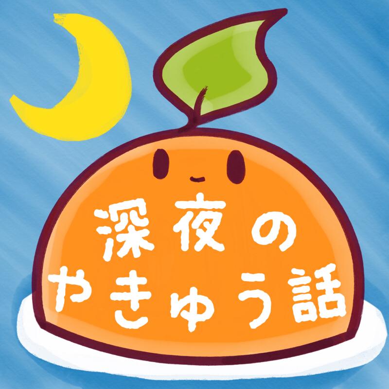 深夜の野球話〜木村選手・お便り紹介〜