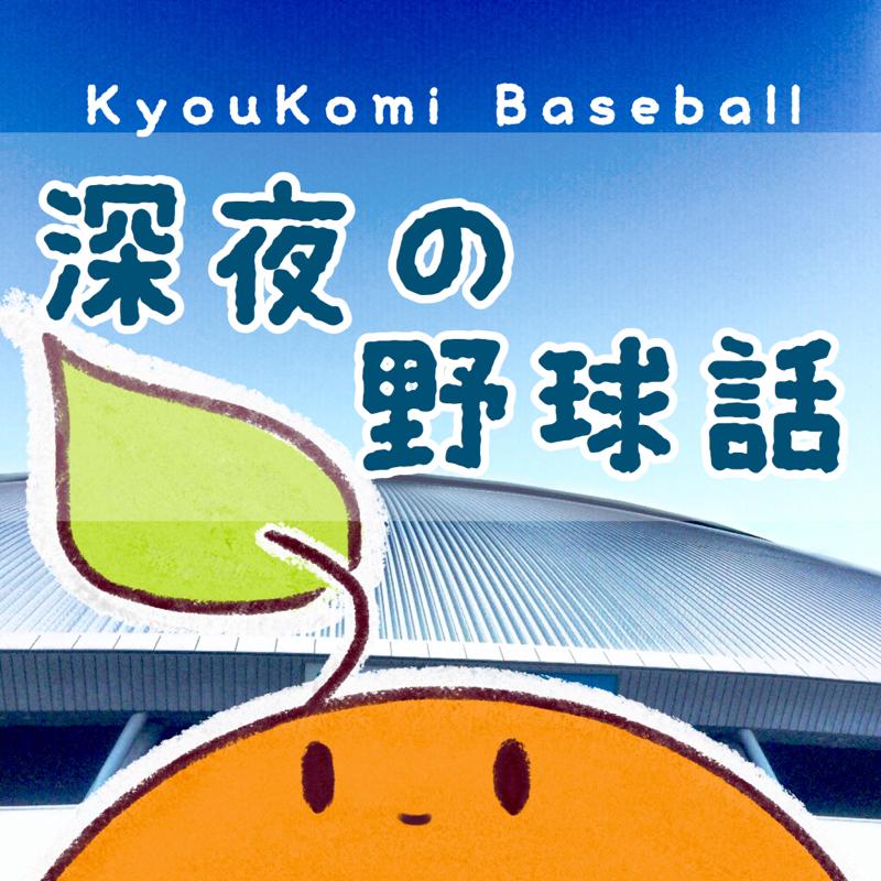 深夜の野球話〜スローガン〜