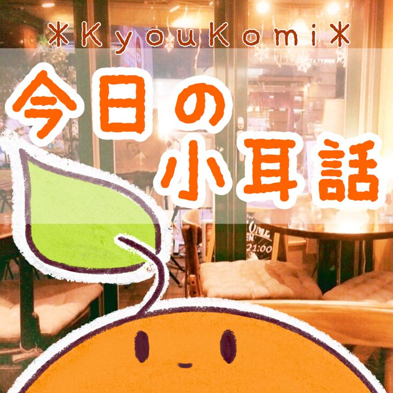 #156 真面目10% ネタ90%〜お便り紹介〜