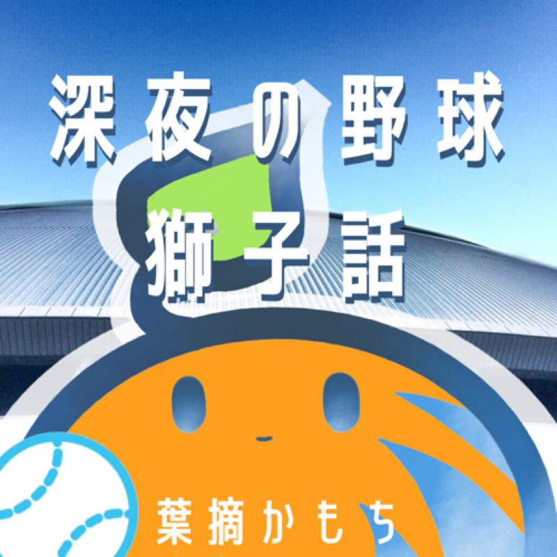 深夜の野球獅子話〜8月1日〜