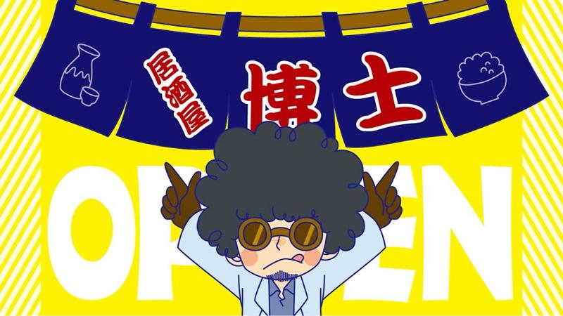 須坂太郎博士による「居酒屋 博士」