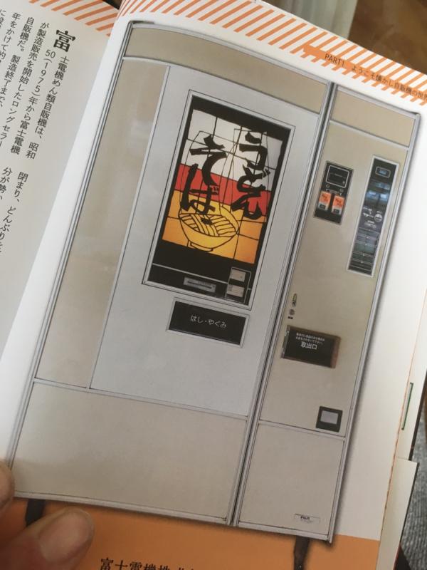#002 懐かし自販機(めん類自動調理販売機)