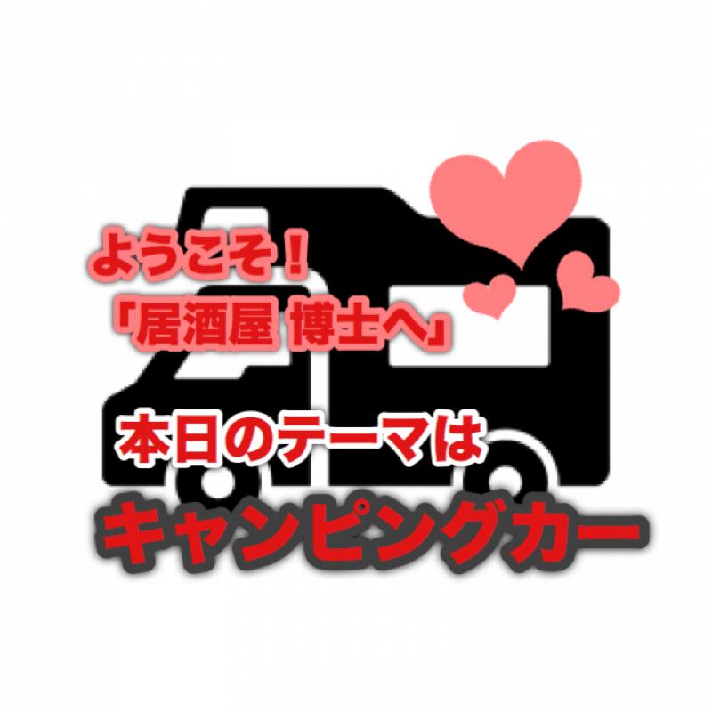 #004 本日のテーマは「キャンピングカー」