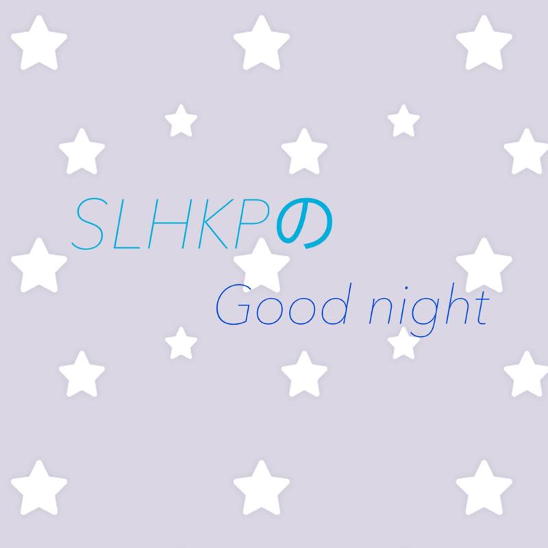 SLHKPのGood night!(エイルちゃんのLIVEの感想)