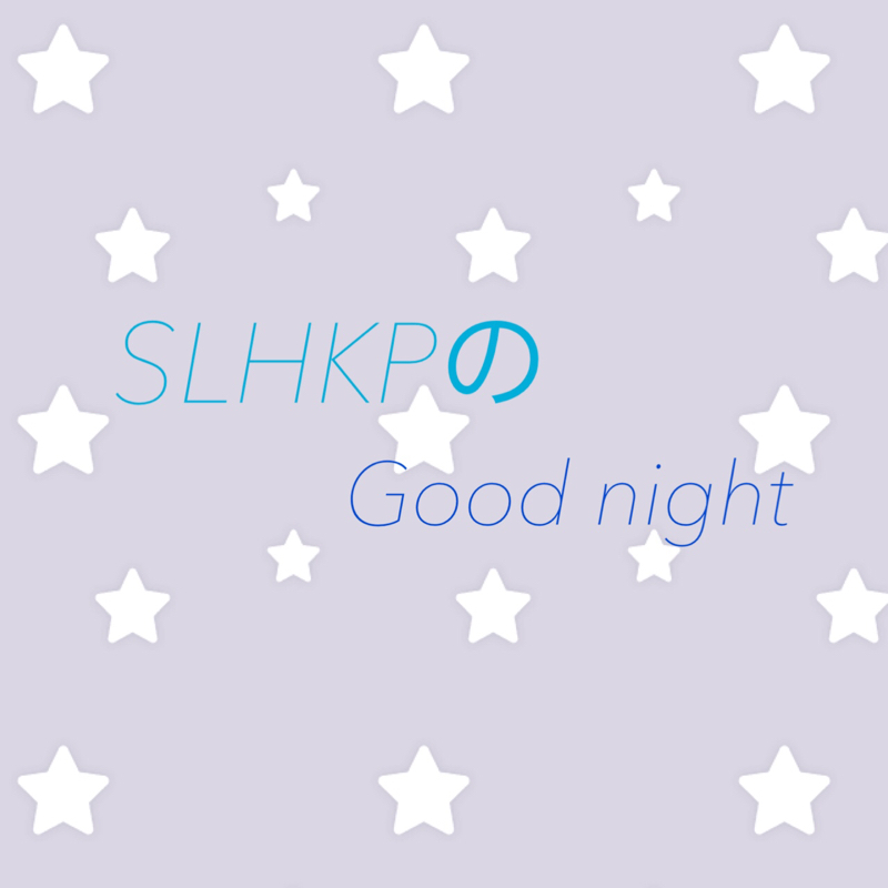 SLHKPのGood night