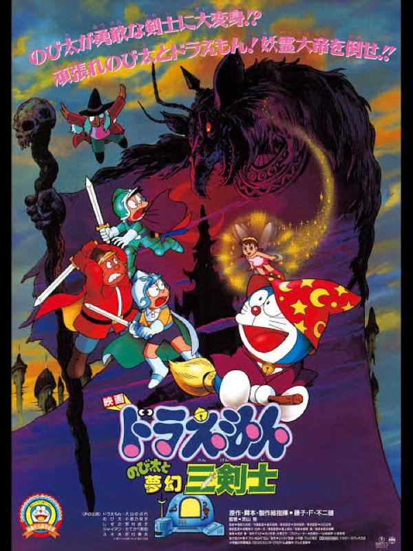 2回目!「ドラえもん のび太と夢幻三剣士」&幸せになる映画